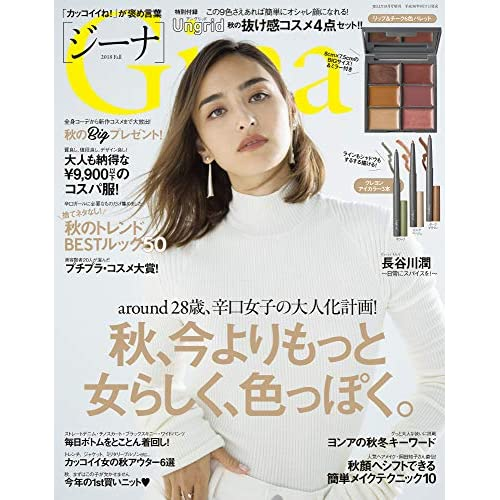 Gina 2018年10月号 画像