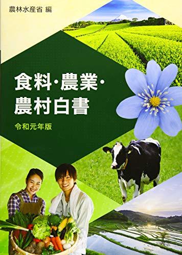 食料・農業・農村白書