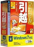 ソースネクスト マカセル引越 Windows 7対応版