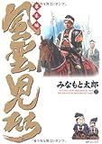 風雲児たち 幕末編 15 (SPコミックス)