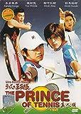 The Prince of Tennis (Japanese Movie w. English Sub, All region DVD)