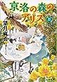 京洛の森のアリス III 鏡の中に見えるもの (文春文庫)