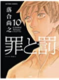 罪と罰(10) (漫画アクション)