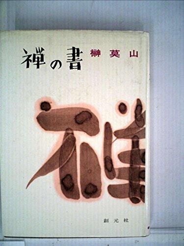 禅の書 (1969年)