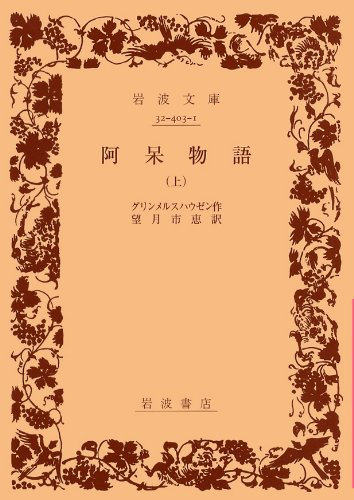 阿呆物語 上 (岩波文庫 赤 403-1)