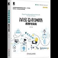 深度卷积网络:原理与实践 (智能系统与技术丛书)