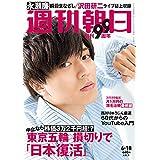 週刊朝日 2021年 6/18号
