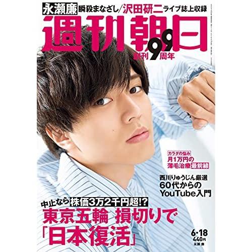 週刊朝日 2021年 6/18号 表紙画像