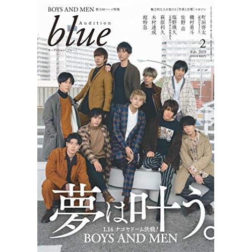Audition blue 2019年2月号 表紙画像