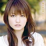 Ashita He No Hikari by Asuka Hinoi (2007-05-01)