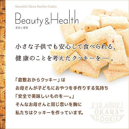 おから増量 HD大麦若葉 1袋(160g) 倉敷おからクッキー (固めタイプのHDシリーズ) たんぱく質・食物繊維たっぷりの国産大豆生おから 国産大麦若葉