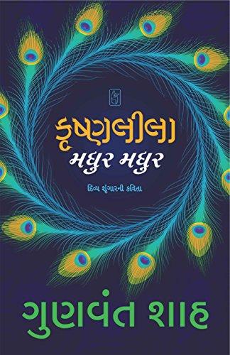 Krushna Lila Madhur Madhur  (Gujarati)