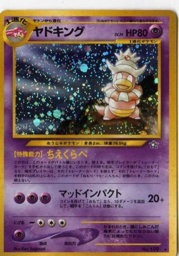 ポケモンカードゲーム 02nc199 ヤドキング (特典付:限定スリーブ オレンジ、希少カード画像) 《ギフト》