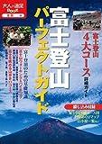 富士登山パーフェクトガイド (大人の遠足BOOK) (大人の遠足BOOK―全国)