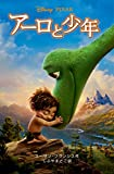 The Good Dinosaur: The Junior Novelization (Japanese Edition)