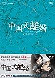 [DVD]中国式離婚 DVD-BOXII