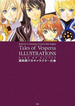 テイルズオブヴェスペリアイラストレーションズ藤島康介のキャラクター仕事の商品画像