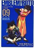 ロトの紋章完全版 09―ドラゴンクエスト列伝 (ヤングガンガンコミックス デラックス)
