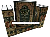img - for Tafsir Ibn Kathir (6 Books, Urdu) (Urdu Edition) book / textbook / text book