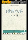 绿皮火车 (铁葫芦•文艺馆)
