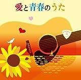 V.A. - Ai To Seishun No Uta (2CDS) [Japan CD] MHCL-2067