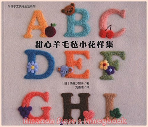 Wool Felt Animal Floral Applique - Japanese Craft Book (Simplified Chinese Edition)