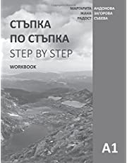 Step by Step: Bulgarian language and culture for foreigners. Workbook (A1)