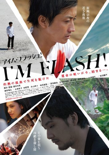 Japanese Movie - I'm Flash! [Japan DVD] PCBP-53010