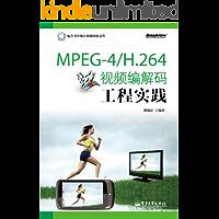 MPEG-4/H.264视频编解码工程实践