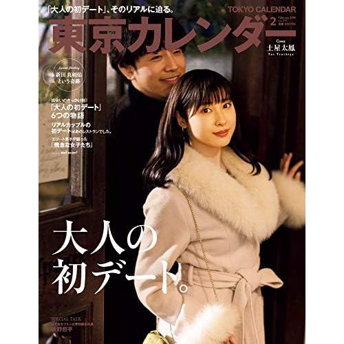 東京カレンダー 2019年2月号 表紙画像
