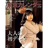 東京カレンダー2019年2月号