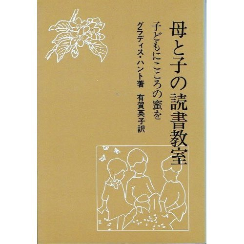 Nectar of the heart in children - reading classroom of mother and child (1989) ISBN: 4880682063 [Japanese - Nectar Room