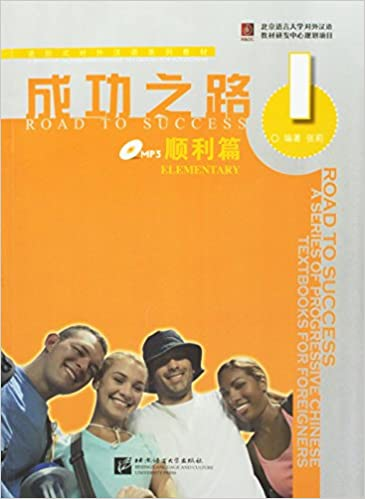 Road to Success: Elementary vol 1 (English and Chinese