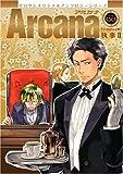 ゼロサムオリジナルアンソロジーシリーズArcana(8)[執事2](ZERO-SUMコミックス)