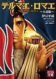Thermae Romae: Novel (Japanese Edition)