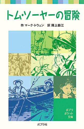 トム・ソーヤーの冒険 (ポプラポケット文庫 (401-1)) pdf