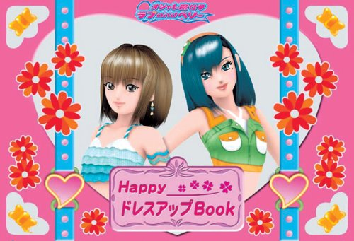 Oshare Majo Love and Berry Dress Up Happy BOOK ([Variety]) (2007) ISBN: 4099412059 [Japanese Import]