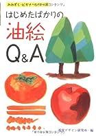 はじめたばかりの油絵Q&A (みみずくビギナーシリーズ)