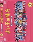 よい子の味方 新米保育士物語 Vol.3 [DVD]