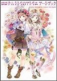 Amazon.co.jp: ロロナ&トトリのアトリエ アートブック (ゲーマガBOOKS): エンタテインメント編集部: Gateway