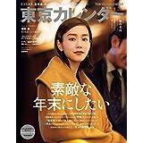 東京カレンダー 2020年1月号