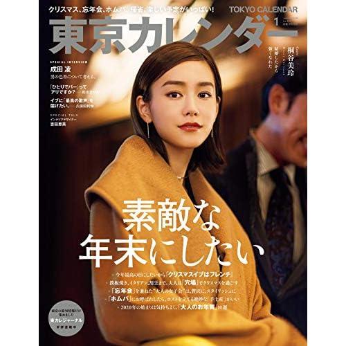 東京カレンダー 2020年1月号 表紙画像