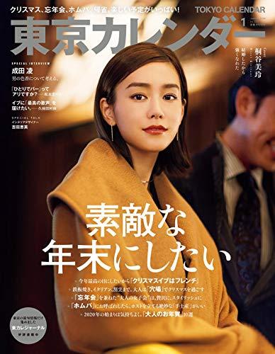 東京カレンダー 最新号 表紙画像
