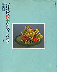 JP Oversized Assortment of fresh flowers four seasons <flower reviews> ISBN: 4079320345 (1989) [Japanese Import] Book