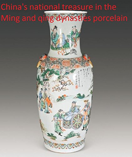 China's national treasure in the Ming and qing dynasties porcelain (appreciate) (Dynasty Porcelain Qing)