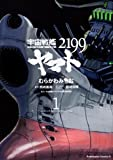Space Battleship Yamato 2199 Vol.1 (Kadokawa Comics Ace) Manga by Kadokawa (2013-11-07)
