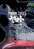 Space Battleship Yamato 2199 Vol.1 (Kadokawa Comics Ace) Manga by Kadokawa (2013-08-02)