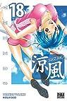 Suzuka, tome 18 par Seo