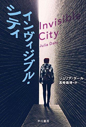 インヴィジブル・シティ (ハヤカワ・ミステリ文庫)
