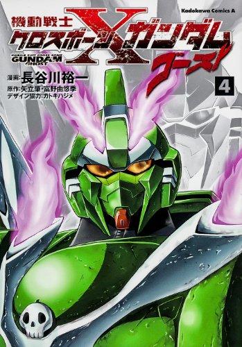 Mobile Suit Crossbone Gundam Ghost Vol.4 (Kadokawa Comics Ace) Manga (Mobile Suit Crossbone Gundam)